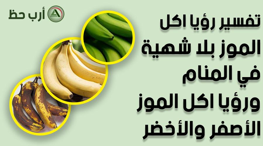 أكل الموز بدون شهية في المنام
