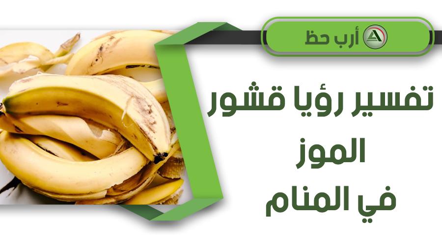 تفسير حلم قشر الموز في المنام