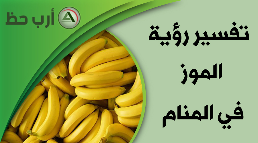 تفسير رؤية الموز