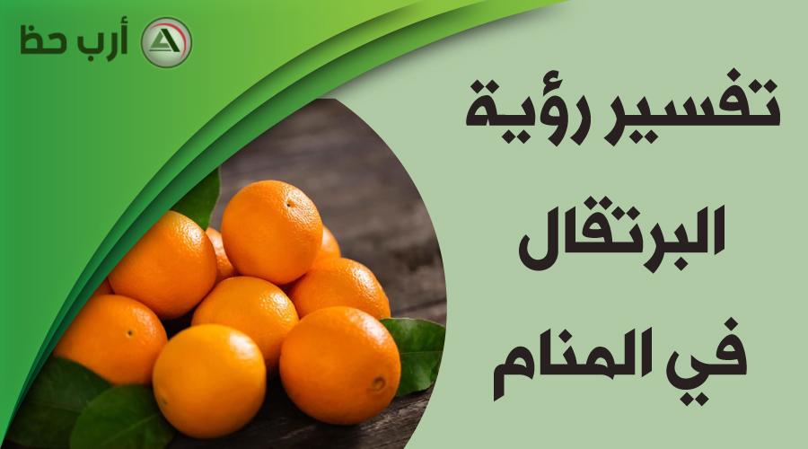 تفسير البرتقال في المنام