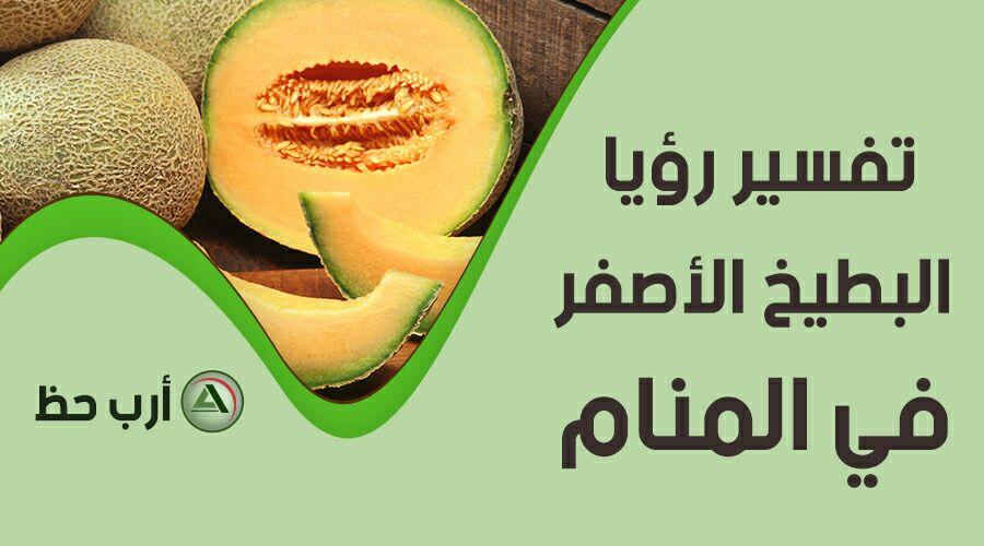 تفسير حلم البطيخ الاصفر
