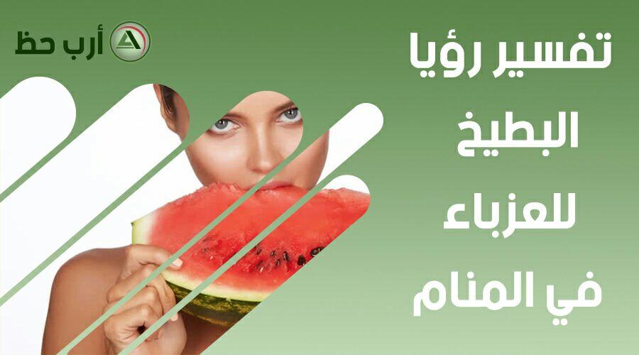 تفسير حلم البطيخ للعزباء