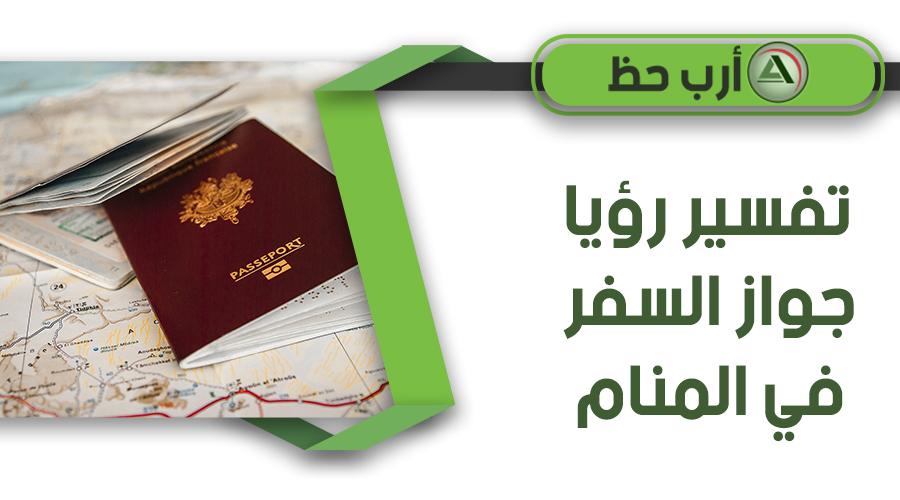 حلم جواز السفر
