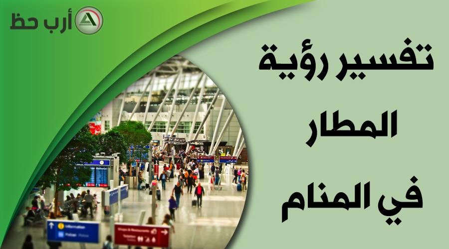 تفسير حلم المطار