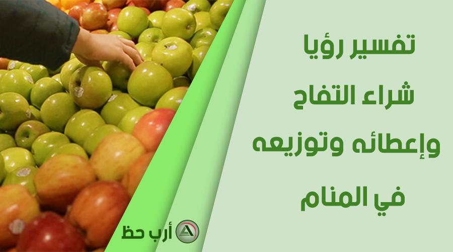 حلم شراء التفاح