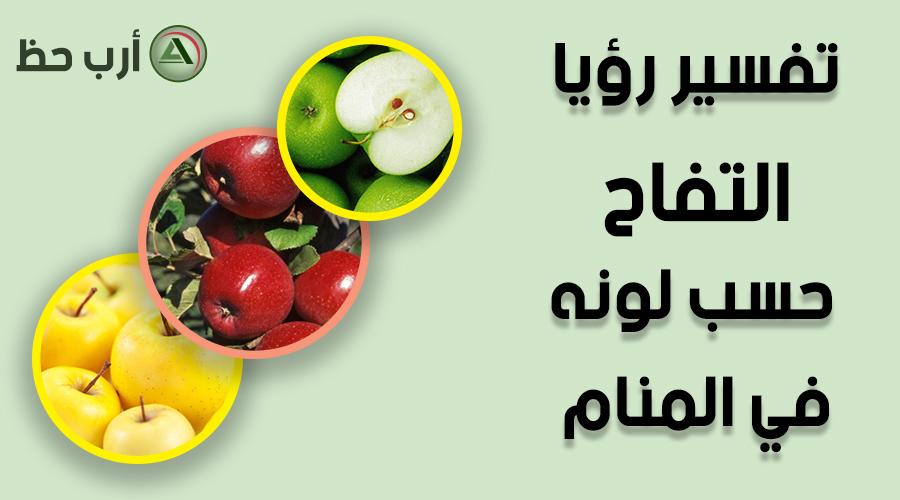 تفسير حلم التفاح حسب اللون