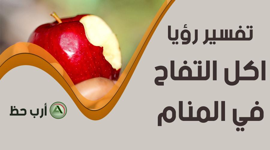 تفسير حلم أكل التفاح