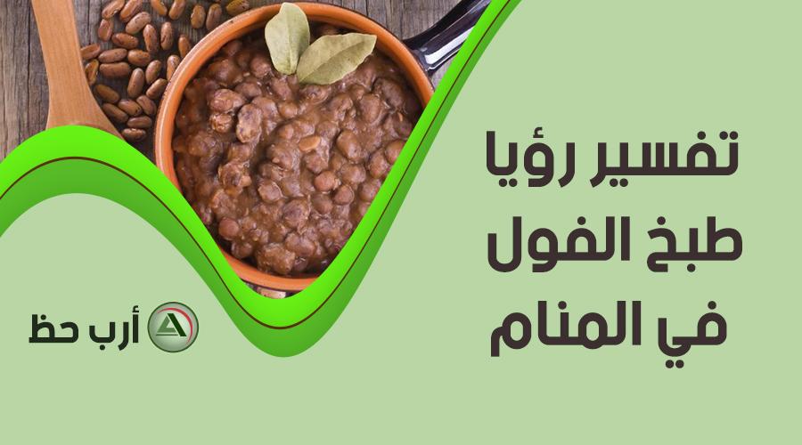 حلم طبخ أو طهو الفول