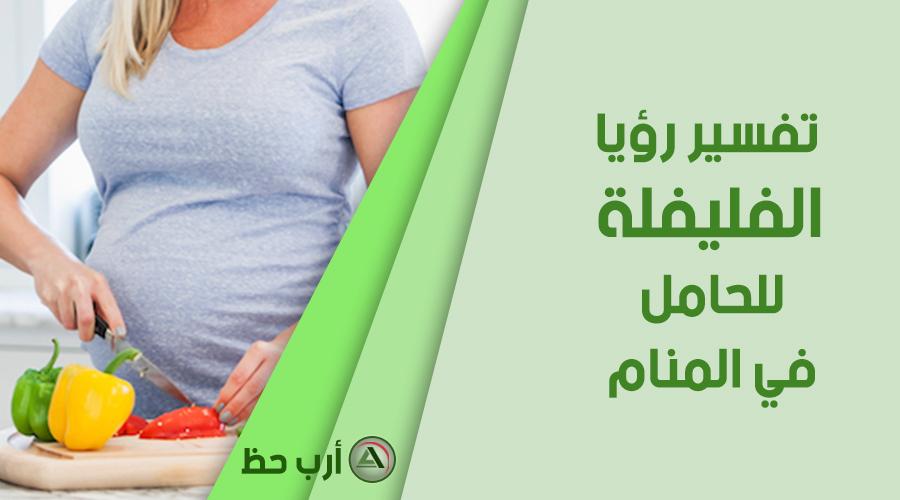 حلم الفليفلة للمرأة الحامل