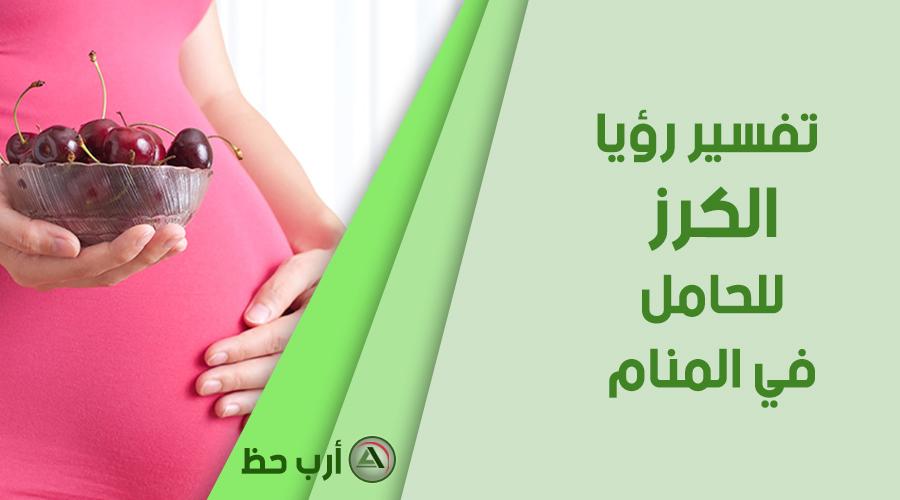 تفسير حلم الكرز للمرأة الحامل