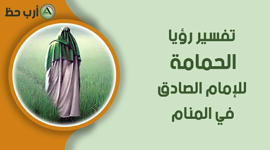 تفسير حلم الحمامة للإمام الصادق