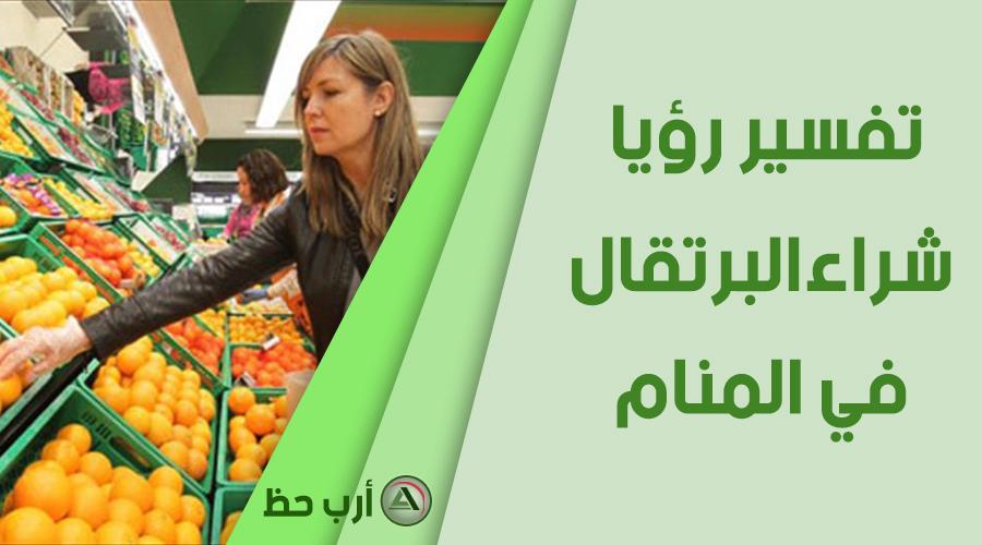 حلم شراء البرتقال