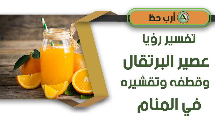 حلم عصير البرتقال في المنام