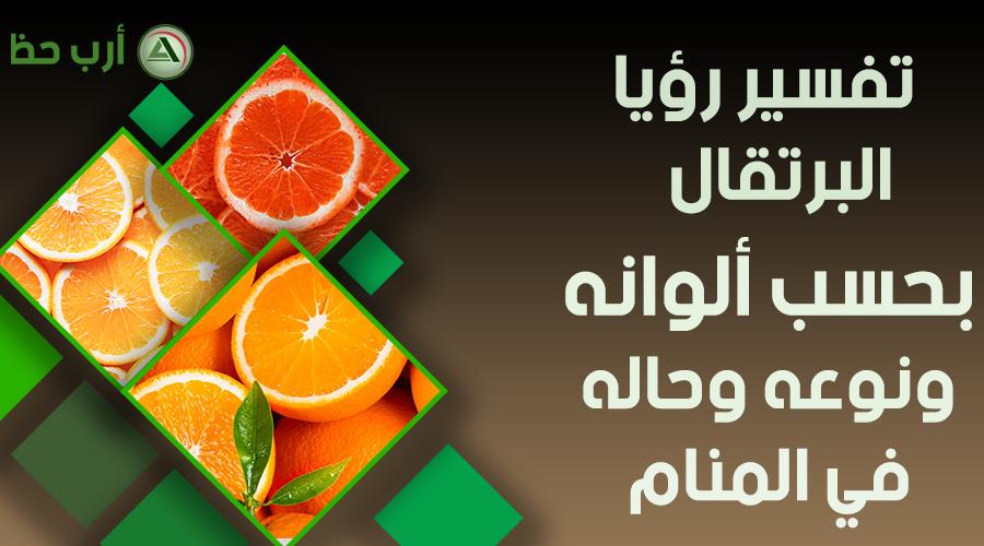 حلم البرتقال حسب لونه وحاله