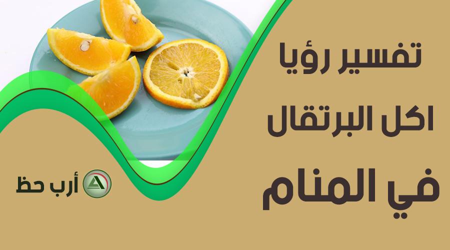 حلم أكل البرتقال