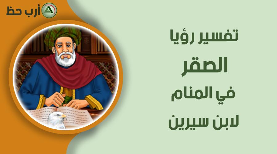 تفسير الصقر للإمام ابن سيرين