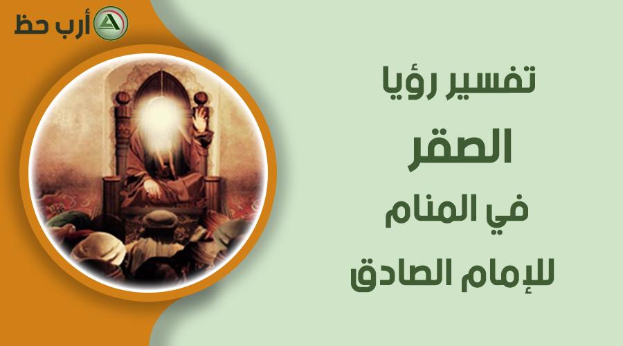 حلم الصقر للإمام الصادق