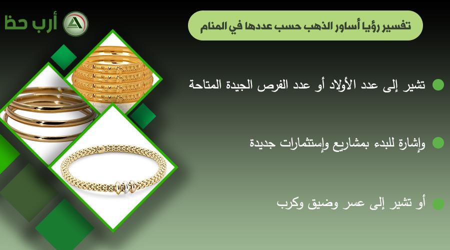رؤية غوايش الذهب أو الأساور أو البناجر الذهب حسب عددها في المنام