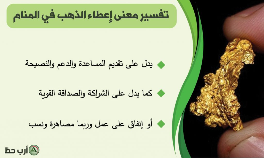 ما معنى إعطاء الذهب في المنام