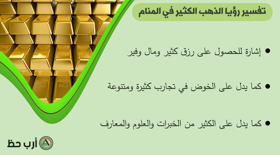 تفسير الذهب الكثير في المنام