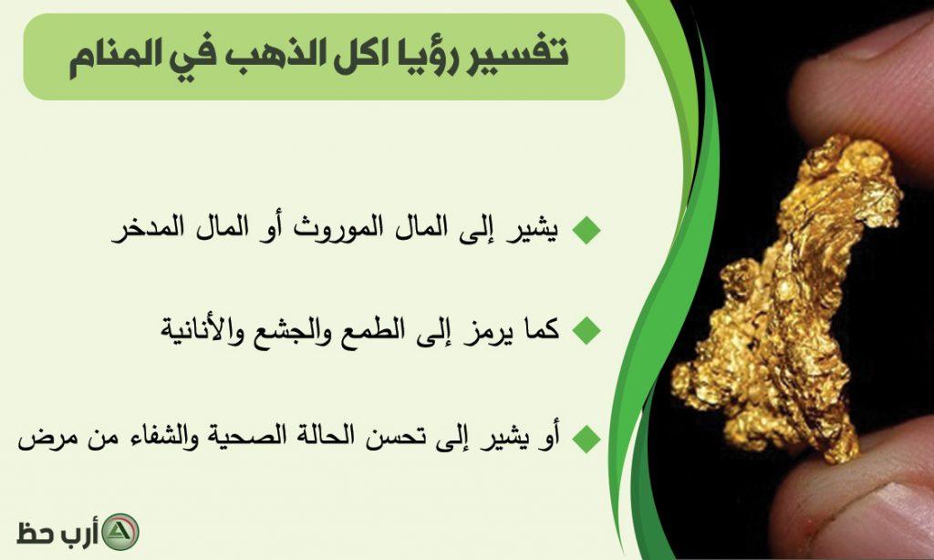 تفسير أكل الذهب في المنام