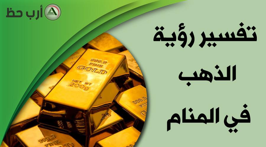 تفسير حلم الحلق الذهب والأقراط الذهبية - ارب حظ