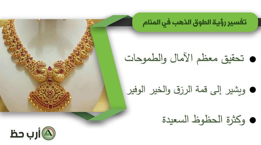 ما تفسير القلادة الذهب أو العقد الذهب أو الطوق الذهب في المنام