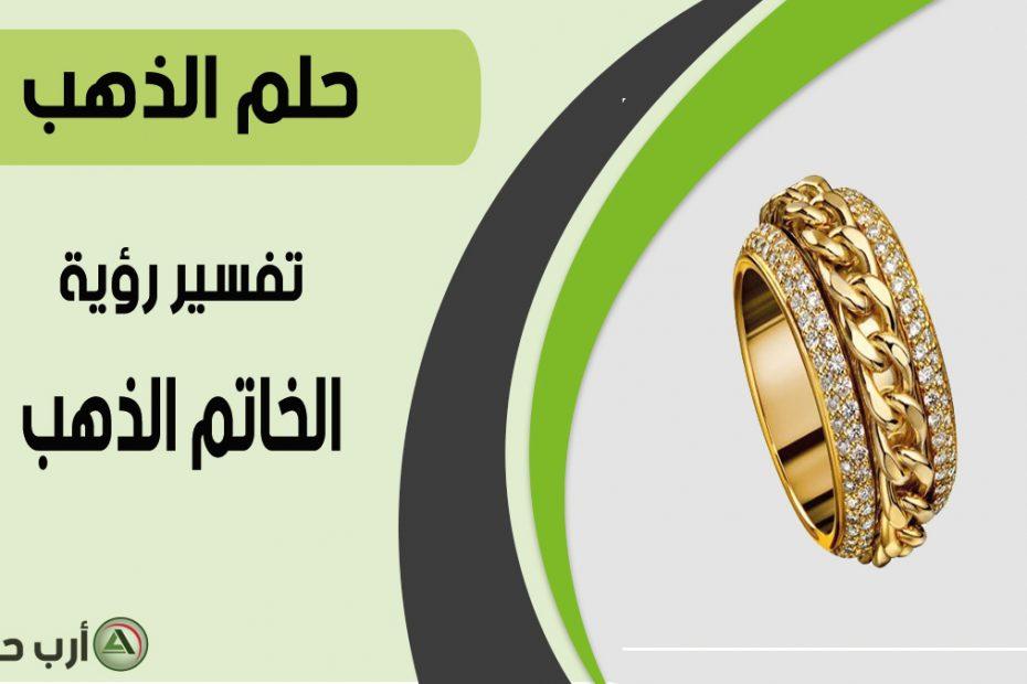 حلم الخاتم الذهب