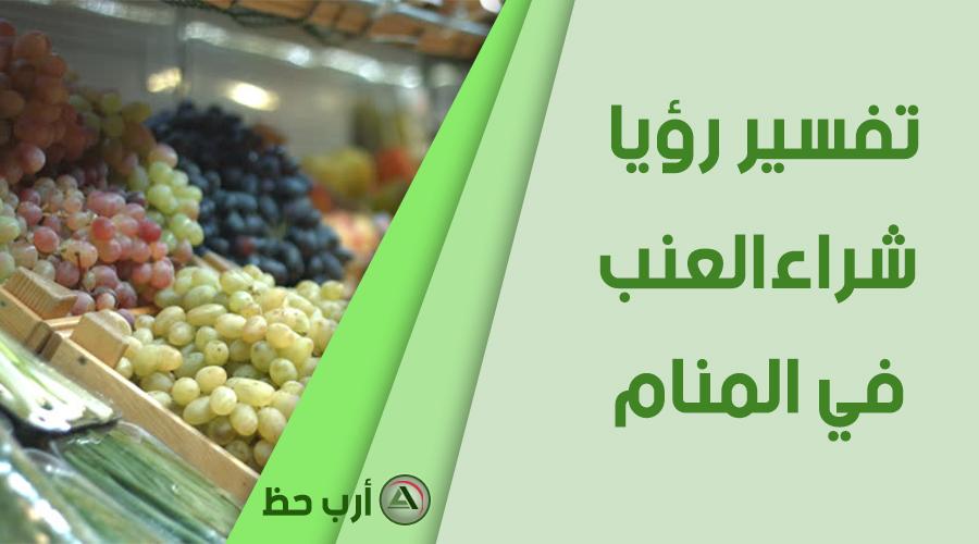 حلم شراء العنب