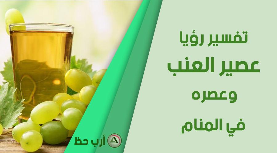حلم عصير العنب