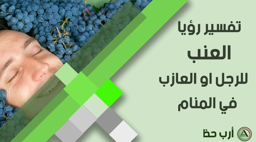 حلم العنب للرجل أو الأعزب