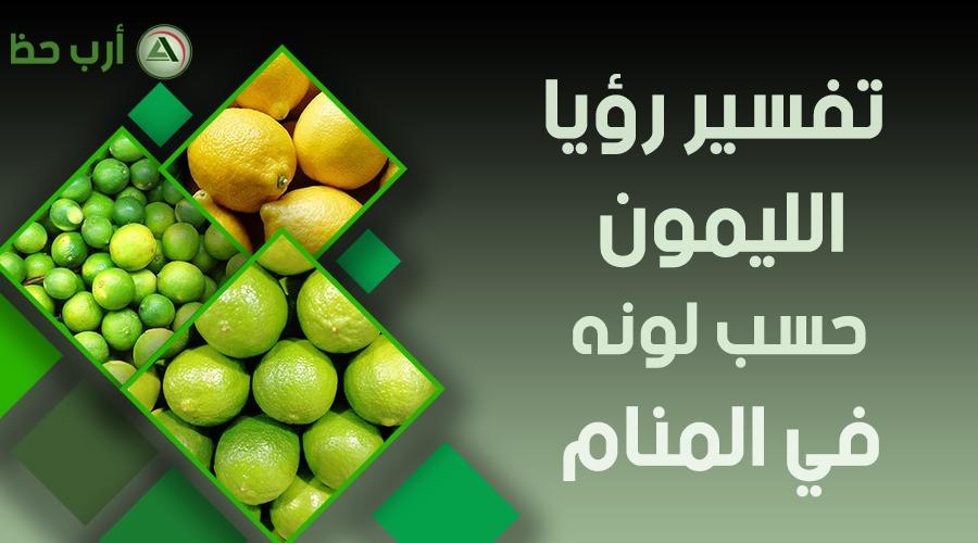 تفسير حلم الليمون حسب لونه