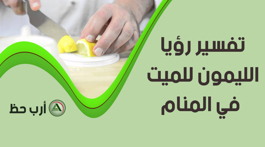 تفسير حلم الليمون للميّت
