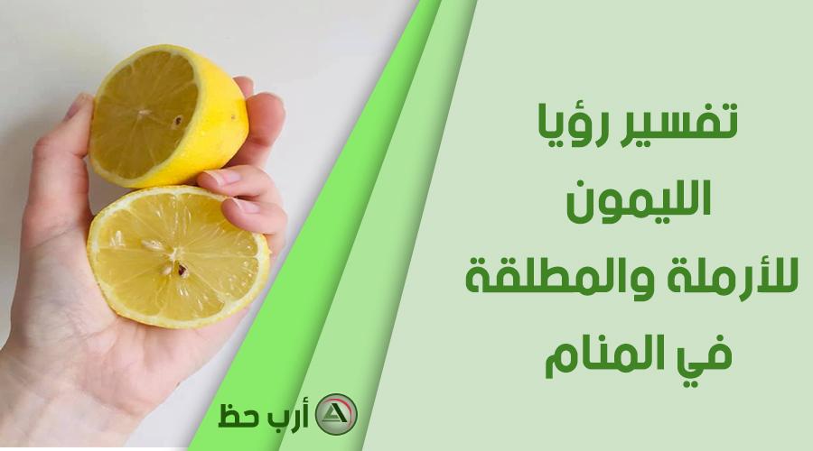 تفسير رؤية الليمون للمطلّقة أو الأرملة في المنام