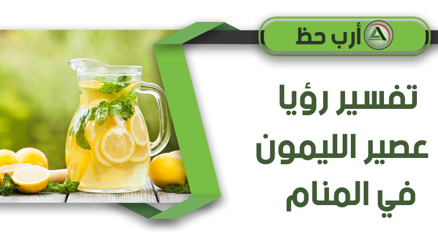 حلم عصير الليمون و عصر حبّات الليمون