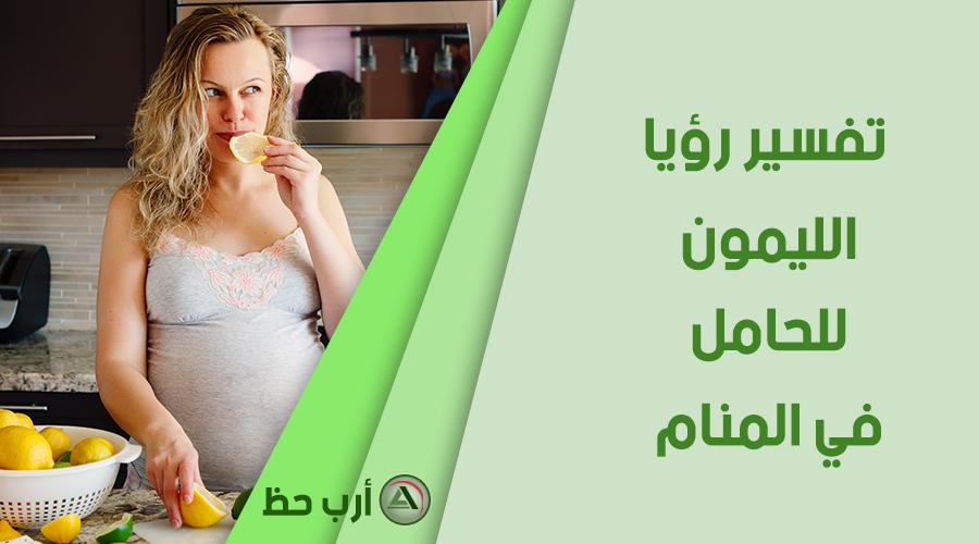تفسير رؤية الليمون في منام الحامل
