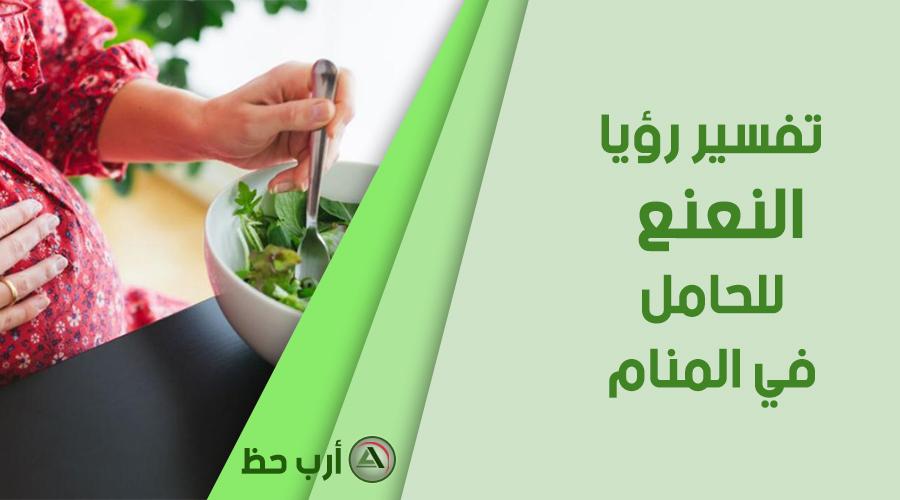 النعناع الأخضر في منام المرأة الحامل