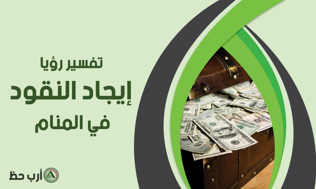 تفسير حلم العثور على المال