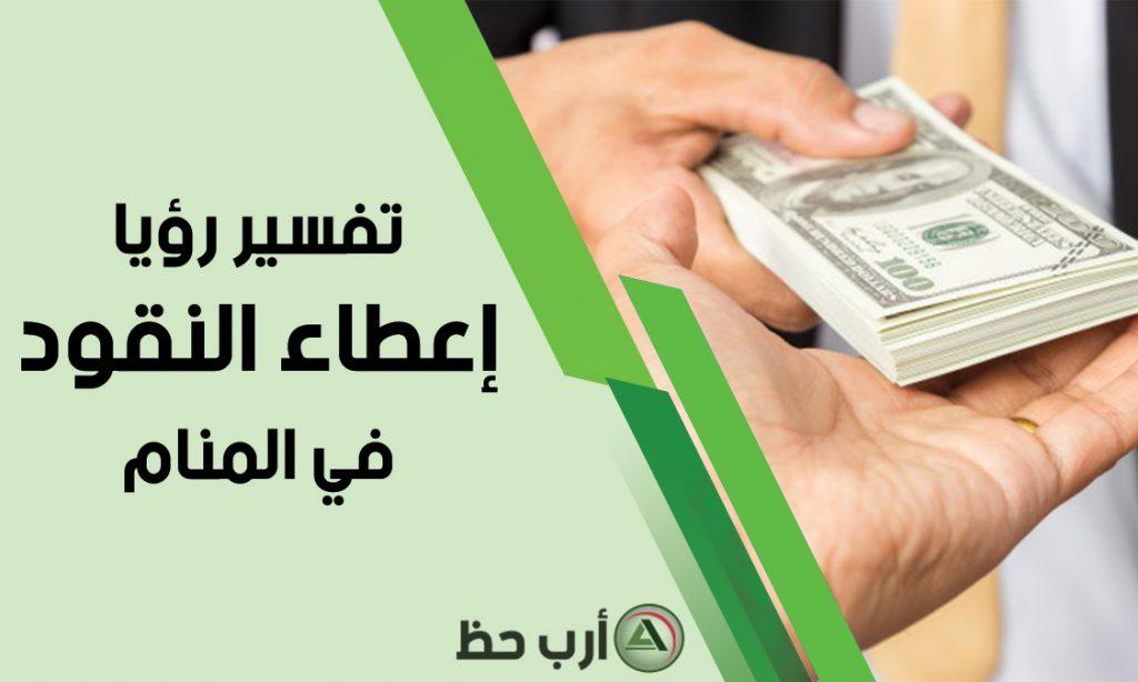 تفسير حلم المال أو النقود أو الفلوس ارب حظ