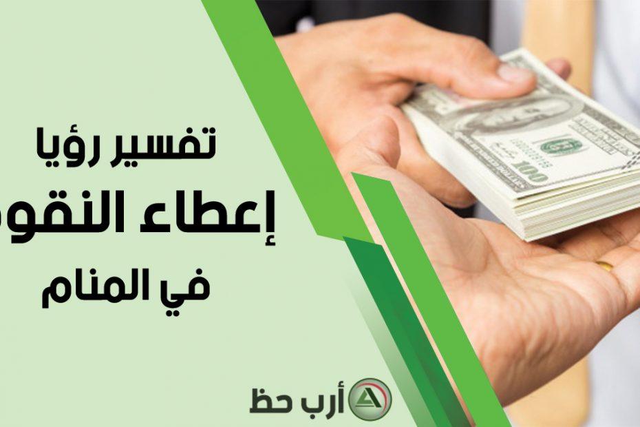 تفسير حلم إعطاء الفلوس والنقود و إيجاد الفلوس والنقود في المنام ارب حظ