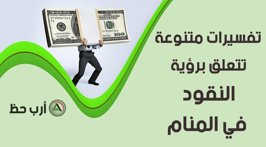 تفسيرات متنوعة تتعلق برؤية النقود أو الفلوس أو المال