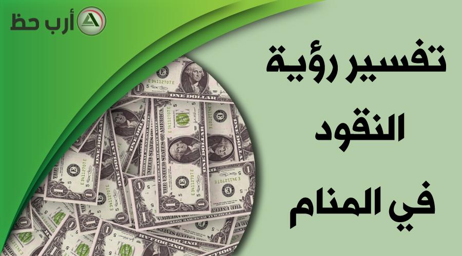 تفسير حلم المال والنقود والفلوس للمتزوجة والحامل والمطلقة والارملة ارب حظ