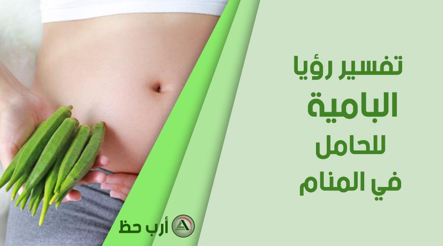ما تفسير البامية في المنام للمرأة الحامل