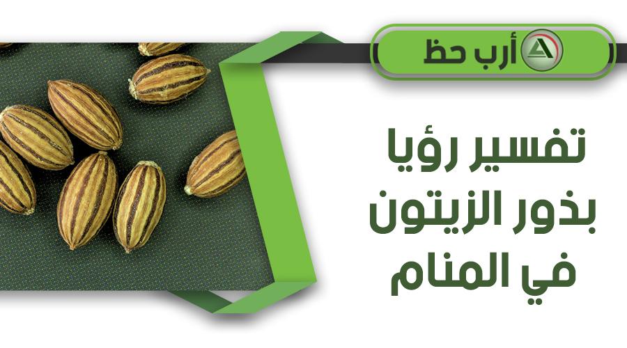 ما هو رمز بذر الزيتون في المنام