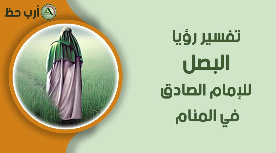 تفسير رؤية البصل للإمام الصادق