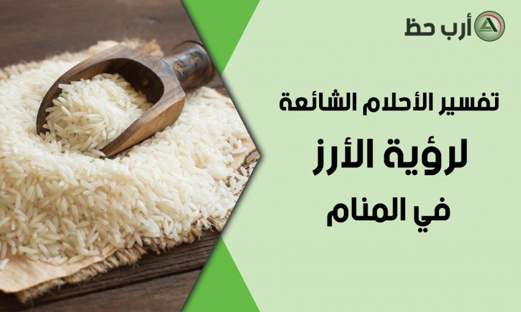 الدليل الشامل لرؤية الأرز في المنام 90 تفسير ارب حظ