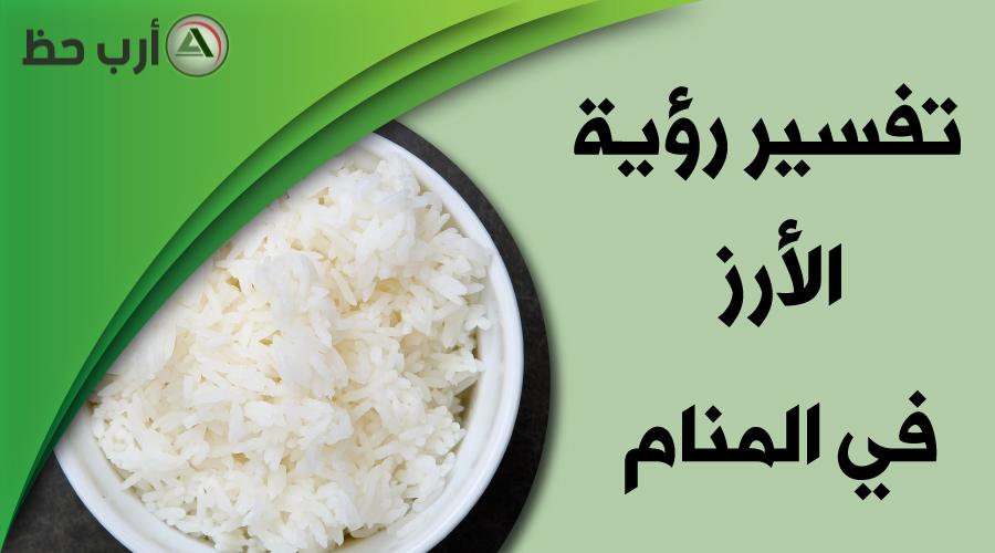 تفسير حلم رؤية طبخ الأرز 14