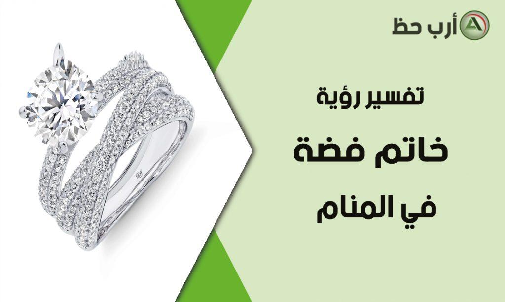 حلم خاتم الفضة