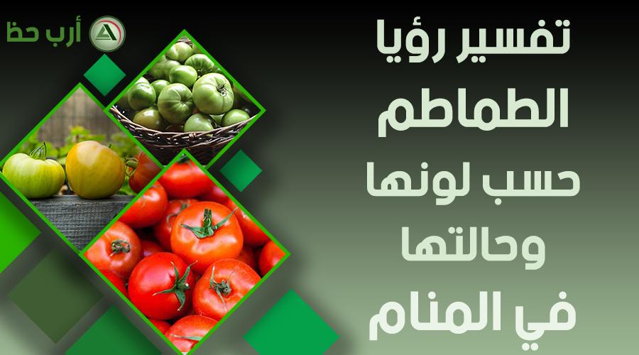 تفسير رؤية الطماطم أو البندورة حسب لونها