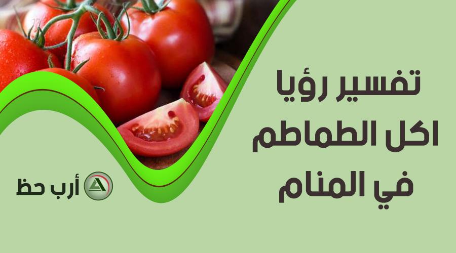 تفسير حلم أكل البندورة أو الطماطم وطبخها